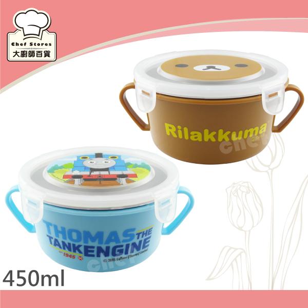 拉拉熊/湯瑪士不鏽鋼保鮮隔熱碗450ml雙耳兒童碗-大廚師百貨
