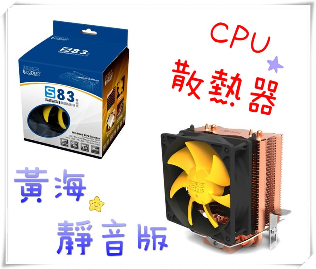 ❤含發票❤CP值冠軍❤超頻三原廠公司貨❤黃海S83❤CPU塔型散熱器CPU風扇電腦組裝機殼原廠風扇