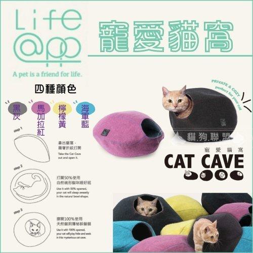 +貓狗樂園+ Life App【毛小孩專屬寵物睡墊。CAT CAVE寵愛貓窩。四種顏色】990元