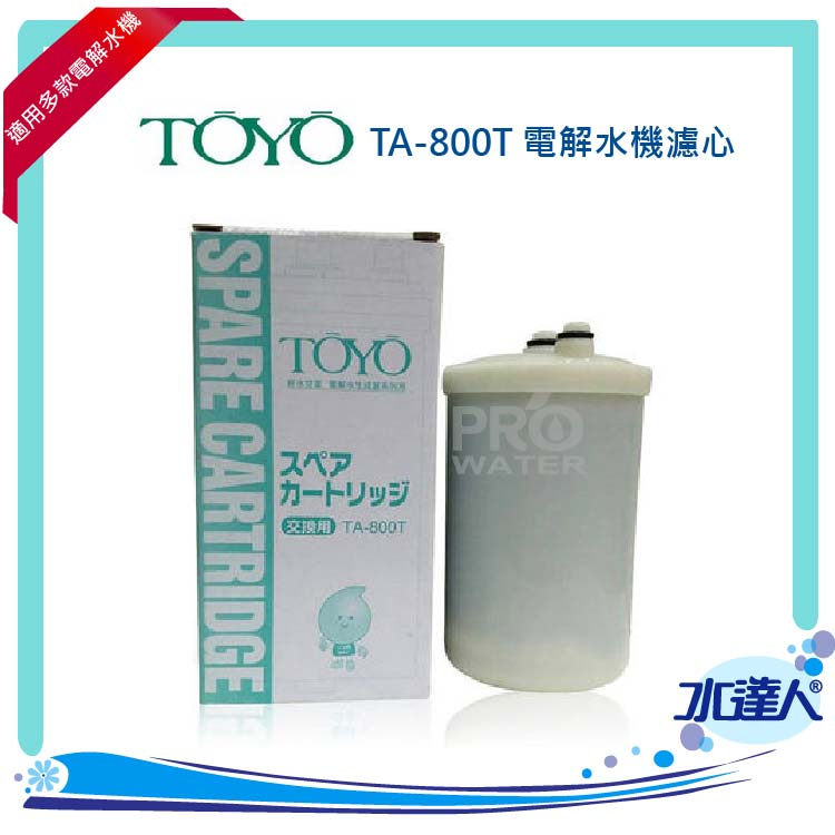TOYO電解水機本體濾心TA800T/TA-800T(適用機種TE-7000、IE-900、IE-700 、TYH-31、BJ-501、TYH-51、TYH-71、TYH-81、TYH-91、TYH-3000)