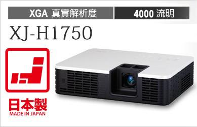 AviewS-CASIO XJ-H1750投影機/4000流明/XGA/免換燈泡,日本製造