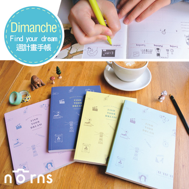 NORNS Dimanche【Find your dream週計畫手帳】迪夢奇 年曆 手帳本 記事本 台灣文創
