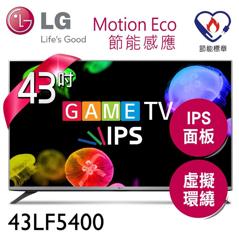 ★送HDMI線【LG樂金】43型Game LED 液晶電視43LF5400★含安裝配送