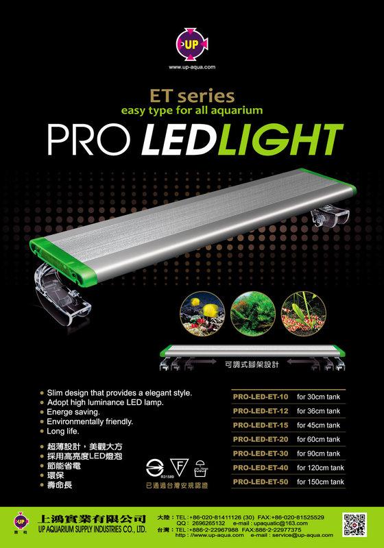 [第一佳 水族寵物] 雅柏UP[新款1尺]LED超薄跨燈ET系列全白燈(水草專用)另有1.2 1.5 2 3 4 5尺免運