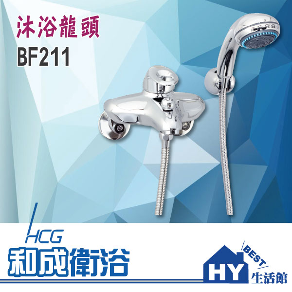 HCG 和成 BF211 沐浴龍頭 浴室龍頭 -《HY生活館》水電材料專賣店