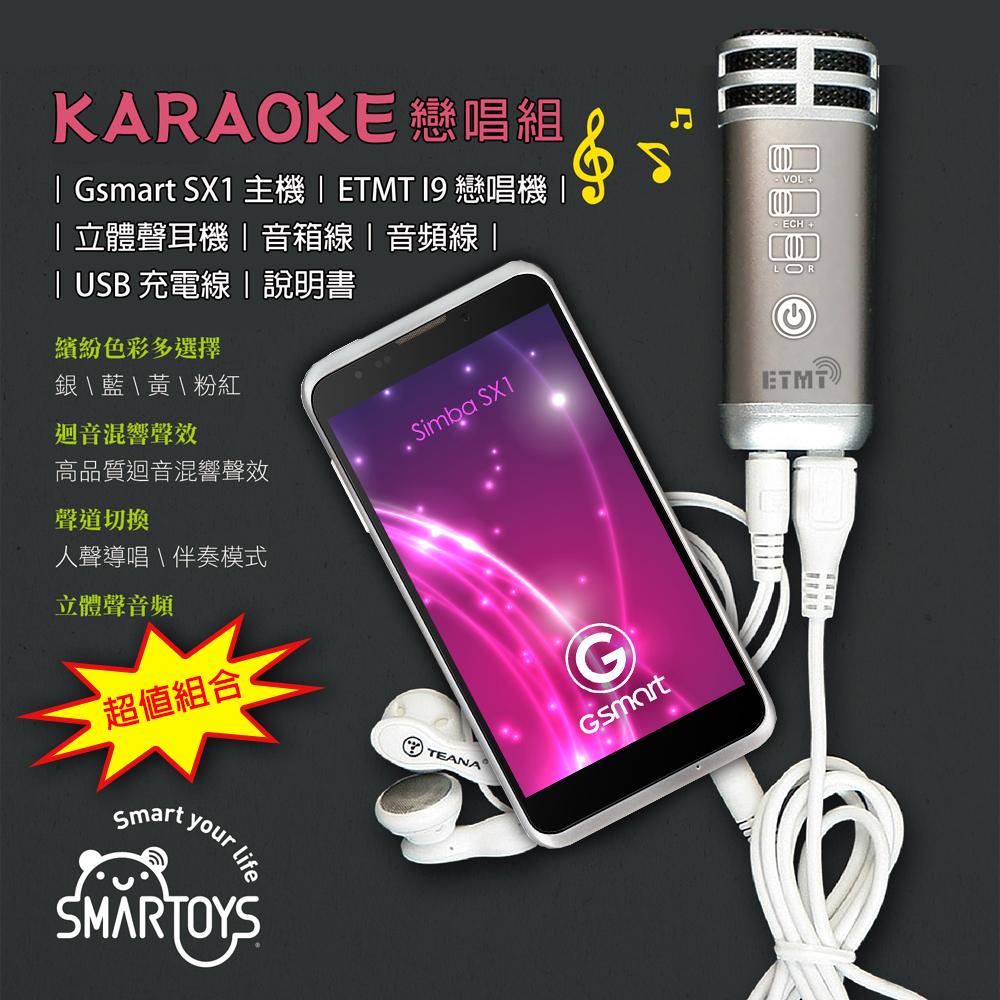 ETMT I9 Karaoke 迷你戀唱組