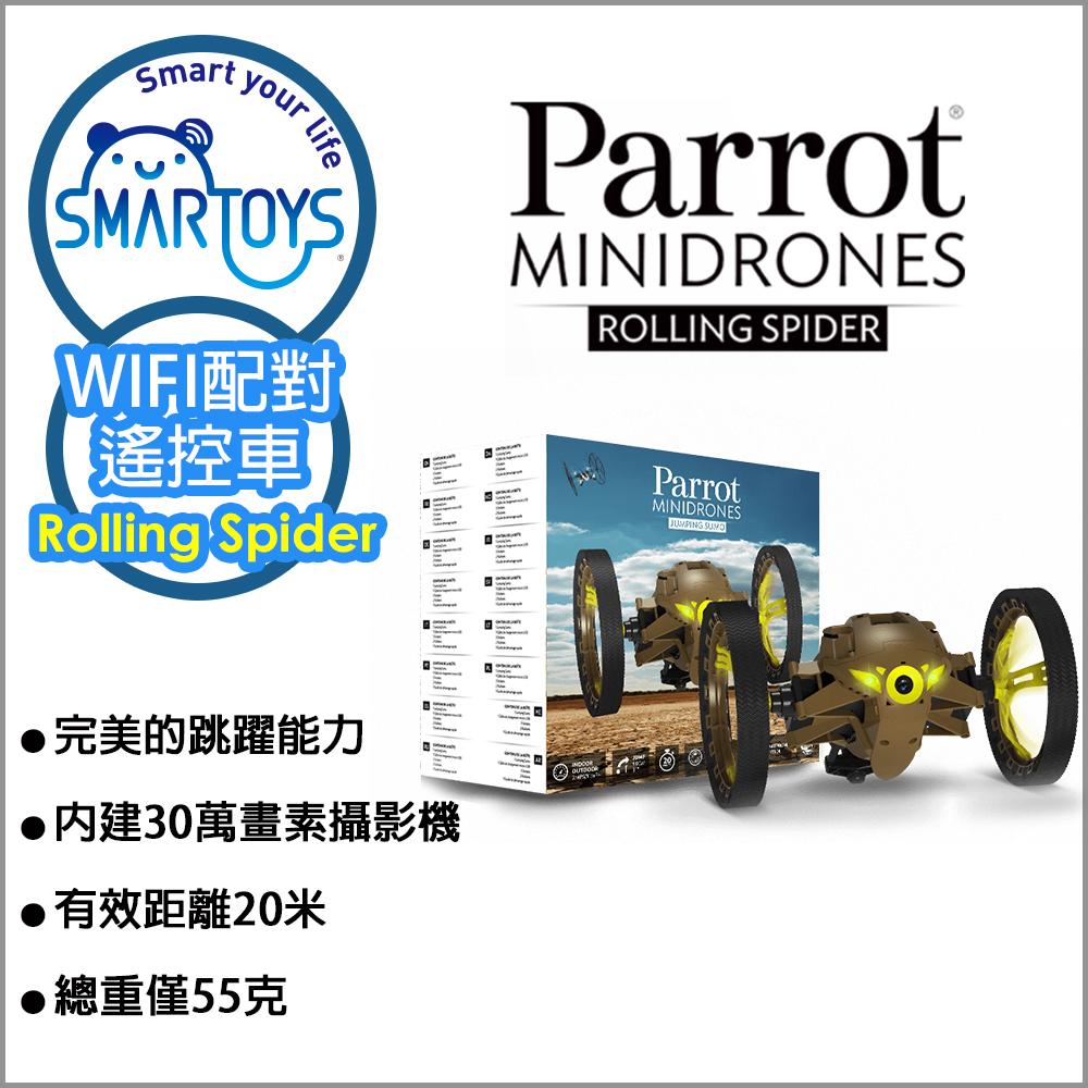 Parrot Jumping Sumo迷你智能動感遙控車