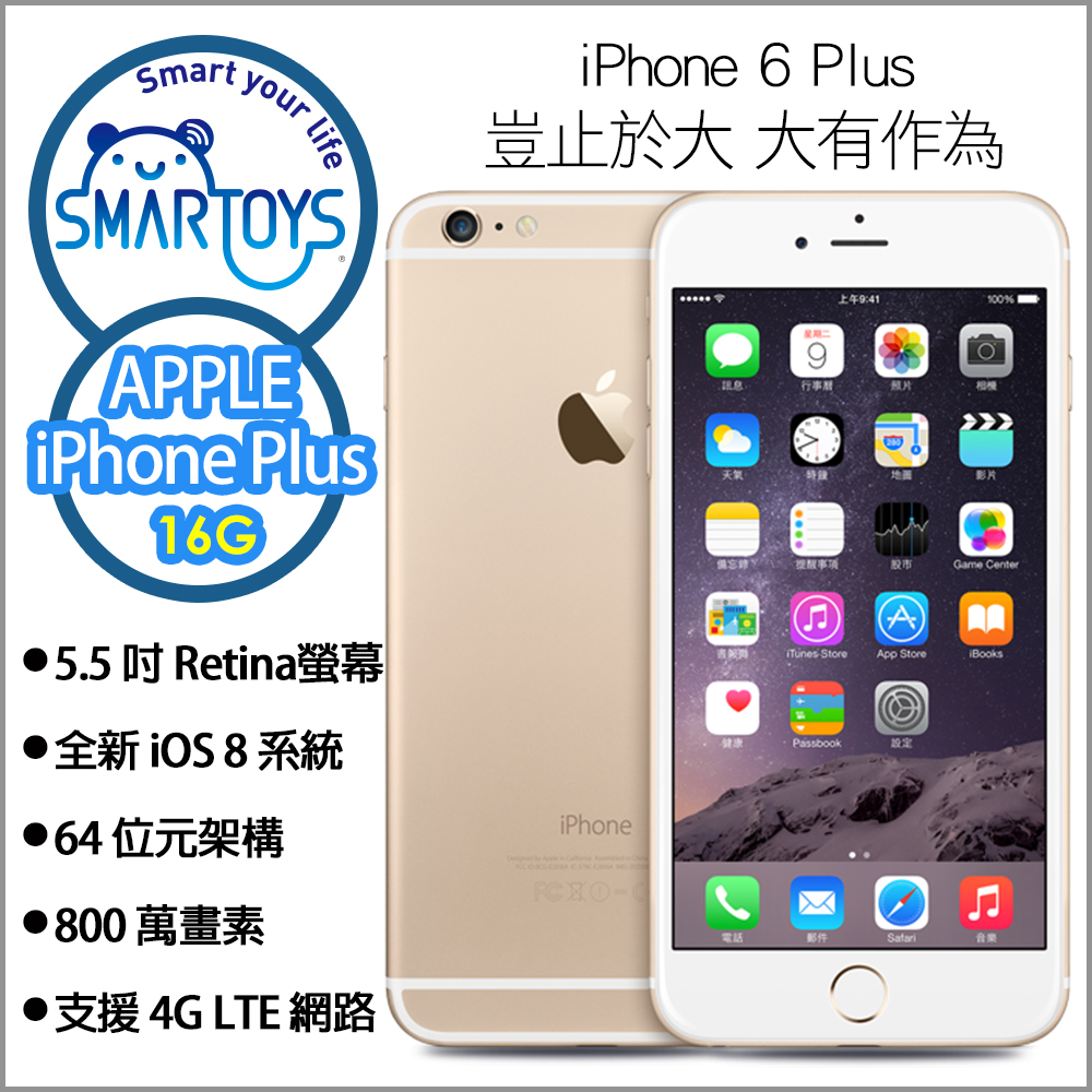 Apple iPhone 6 Plus 16G (A1524)