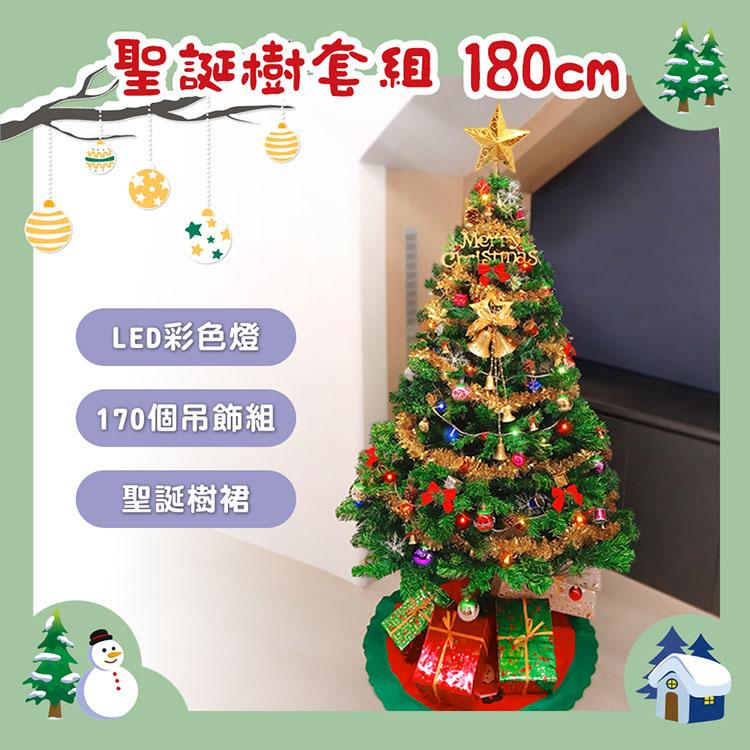 【888便利購】180公分PVC聖誕樹豪華組(大全配組合)(樹+LED100彩燈+170個吊飾組+樹裙)(適合門市/辦公室/家庭)(免運費)