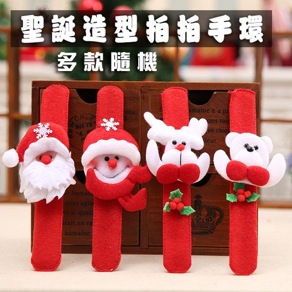 【888便利購】聖誕造型拍拍手環(多款隨機)(量大可優惠)
