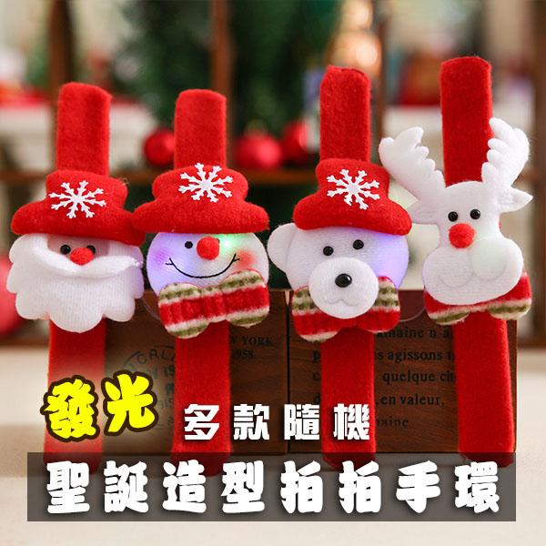 【888便利購】發光聖誕造型拍拍手環(大人小孩皆可戴)(圖案隨機出貨)(量大可優惠)