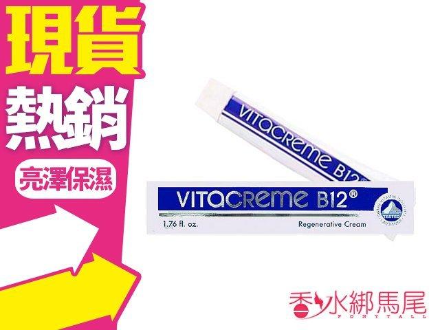 瑞士 VITACREME 維他命B12 亮顏喚膚霜 50ML 熱銷商品◐香水綁馬尾◐