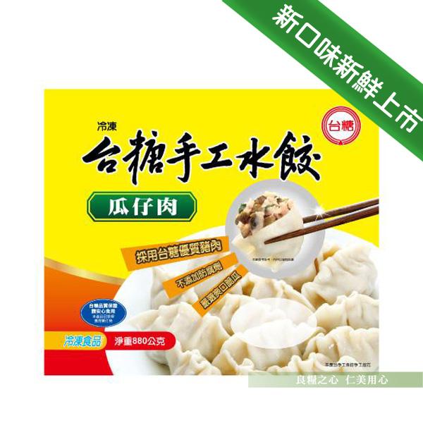 台糖 瓜仔肉水餃(880g/包)