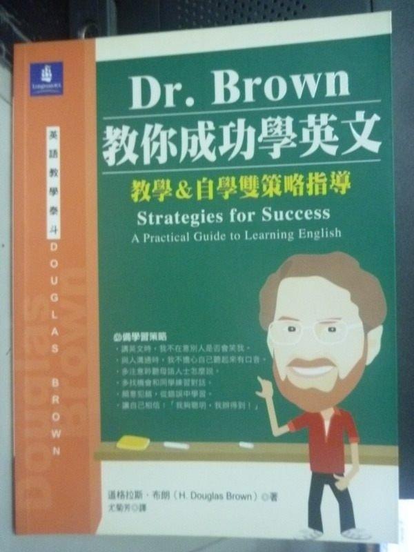 【書寶二手書T3/語言學習_YHO】DR.BROWN教成功學英文:教學&自學_道格拉斯