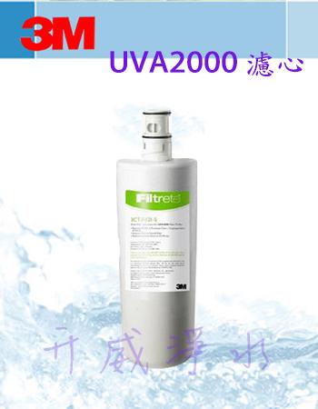 【全省免運費】3M UVA2000紫外線殺菌淨水器專用活性碳濾心(3CT-F021-5)