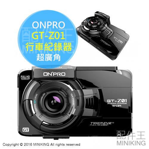【配件王】免運 ONPRO GT-Z01 行車紀錄器 1080P 超廣角 GPS測速警示 非 GARMIN