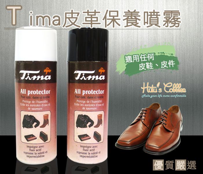 ○糊塗鞋匠○ 優質鞋材 L18 Tima皮革保養液 保養噴霧 防塵防龜裂 沙發 皮衣 皮件