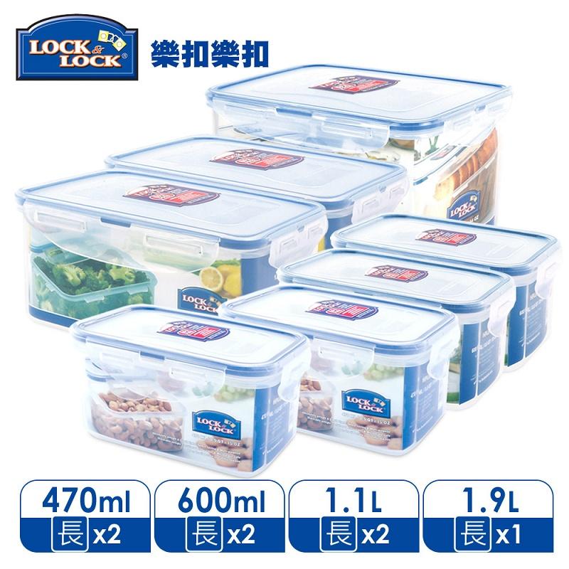 【限時5折★原價$1480】【樂扣樂扣】饕食樂享收納保鮮盒/7件組
