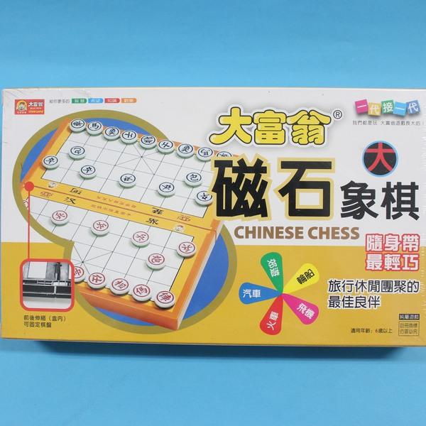大富翁磁石象棋 G-602 大磁性象棋/一盒入{定180}