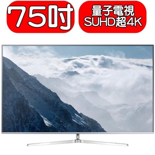 《特促可議價》SAMSUNG三星【UA75KS8000/UA75KS8000WXZW】電視《75吋》