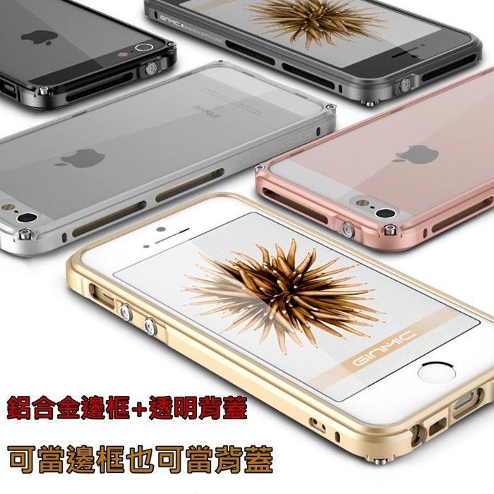 GINMIC 傳奇系列金屬邊框/IPHONE SE/5S/手機殼/耐磨/鋁合金/防刮/時尚/邊框【馬尼行動通訊】