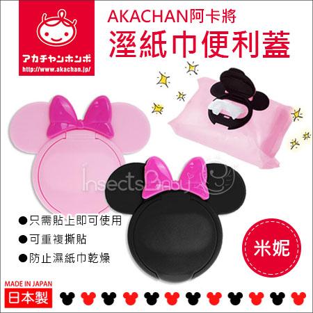 ✿蟲寶寶✿【日本AKACHAN 阿卡將 】迪士尼     濕紙巾 便利蓋 可重複使用-米妮