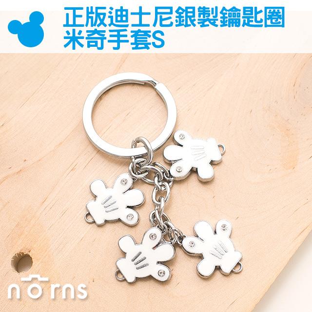 NORNS【正版迪士尼銀製鑰匙圈 米奇手套S】Disney吊飾 米老鼠 白手套 卡通配件