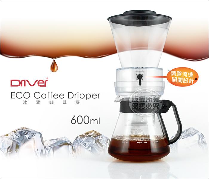 快樂屋♪ 贈5禮》Driver百貨專櫃 201450 冰滴咖啡壺組流速可微調&304不鏽鋼濾網 含 600ml 耐熱玻璃壺