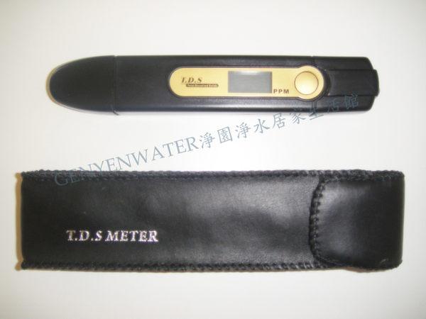 [淨園] 總固體溶解量TDS測試筆/TDS檢試筆(附保護套)~去除率檢測,測試水中所含雜質離子礦物質