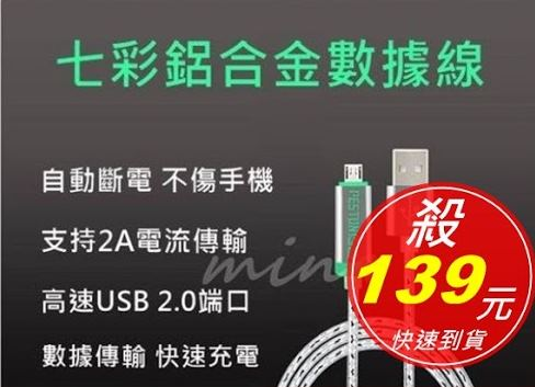 [ mina百貨 ]1米 安卓&IOS系統 七彩鋁合金數據充電線 數據線 所有手機都適用 iphone