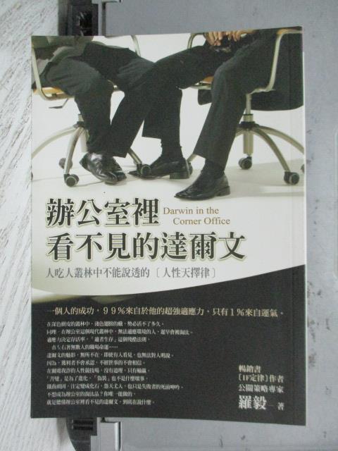 【書寶二手書T4/財經企管_ORP】辦公室裡看不見的達爾文_羅毅