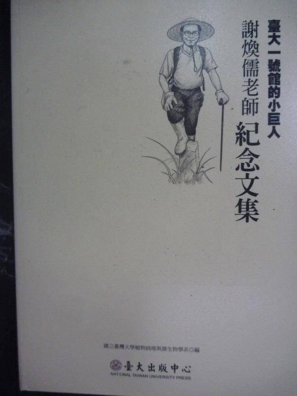 【書寶二手書T1/文學_GBB】謝煥儒教授紀念文集_國立臺灣大學植物病理