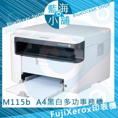 Fujixerox 富士全錄 DocuPrint M115b 黑白雷射多功能複合機∥平價列印◤3合1推薦!◢∥