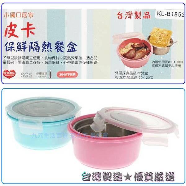 【九元生活百貨】皮卡隔熱餐盒 #304不鏽鋼 隔熱碗 兒童碗