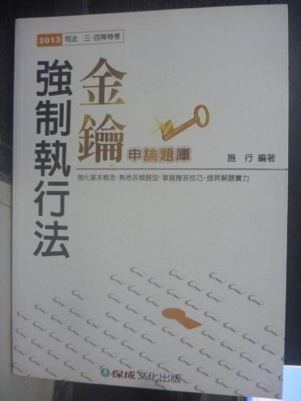 【書寶二手書T8/進修考試_WDK】強制執行法-金鑰.申論題庫_施行