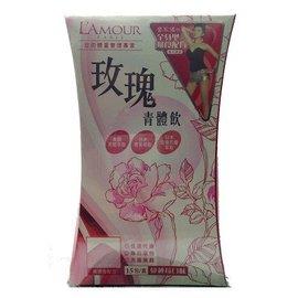玫瑰輕體飲 青體飲 15包/盒【DR209】◆德瑞健康家◆