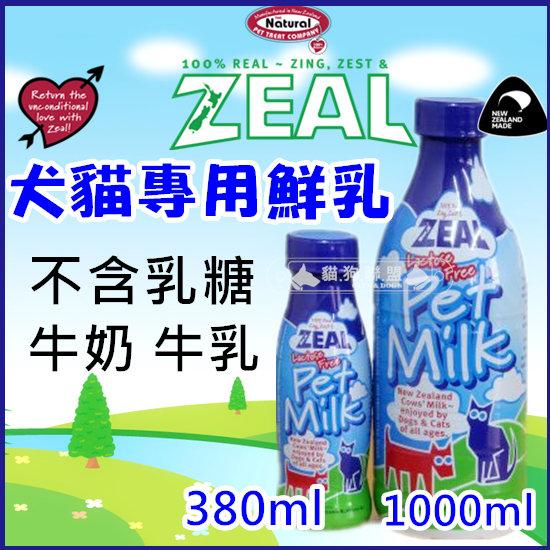 +貓狗樂園+ 紐西蘭ZEAL【犬貓專用。鮮乳。1000ml】160元*不含乳糖 牛奶牛乳