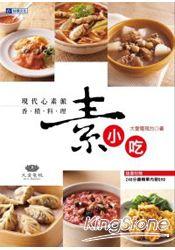 素小吃﹕現代心素派.香積料理
