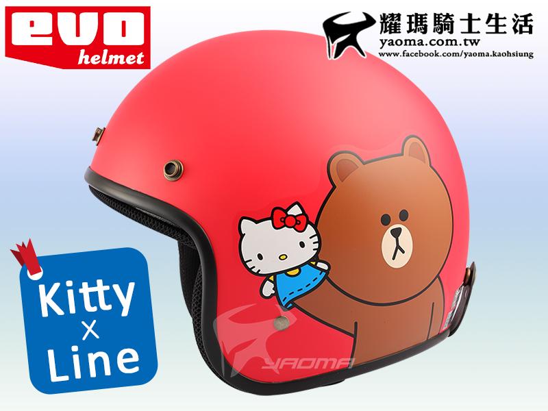 『送抗UV強化鏡片』EVO安全帽|LINE Hello Kitty 聯名 熊大 消光深紅 半罩 復古【正版授權】耀瑪騎士機車部品