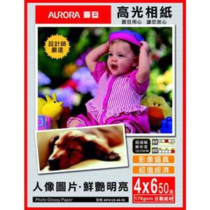 【震旦 AURORA 相片紙】AURORA 4×6高光相紙170gms×50張