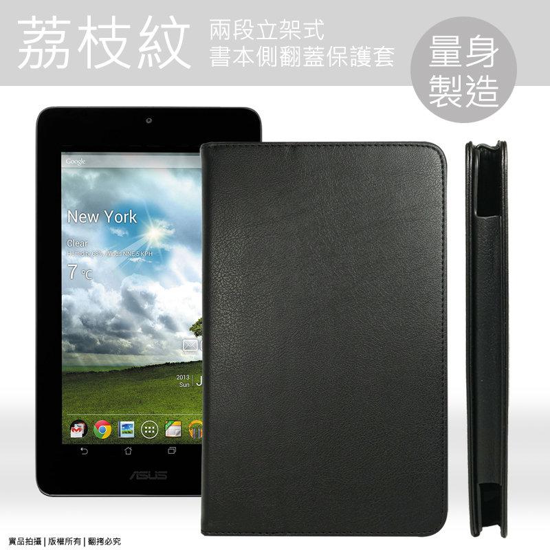 ASUS ZenPad 10 Z300C/Z300M 10.1吋  荔枝紋站立式側掀皮套/支架皮套/書本式皮套/保護皮套/皮套/保護套