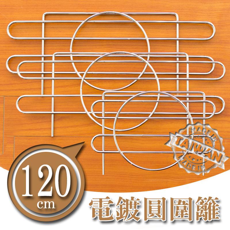 【dayneeds】【配件類】120公分波浪架專用配件-圓圍籬-鍍鉻層架/收納架/雜誌架/鞋架/鐵架/置物架