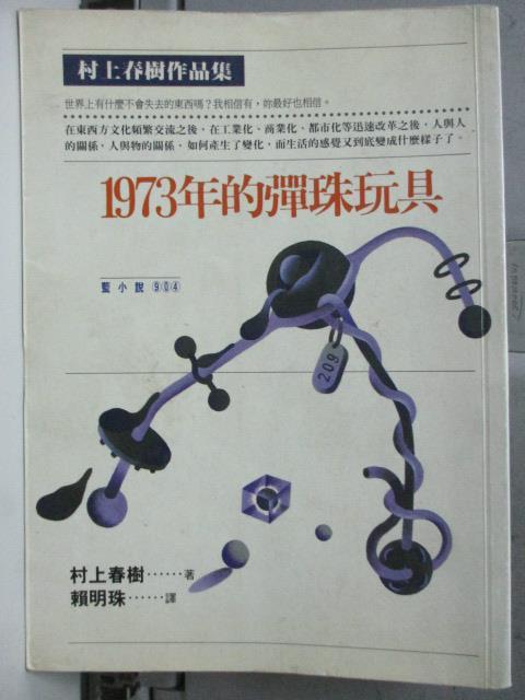 【書寶二手書T1/翻譯小說_HGF】1973年的彈珠玩具_賴明珠, 村上春樹