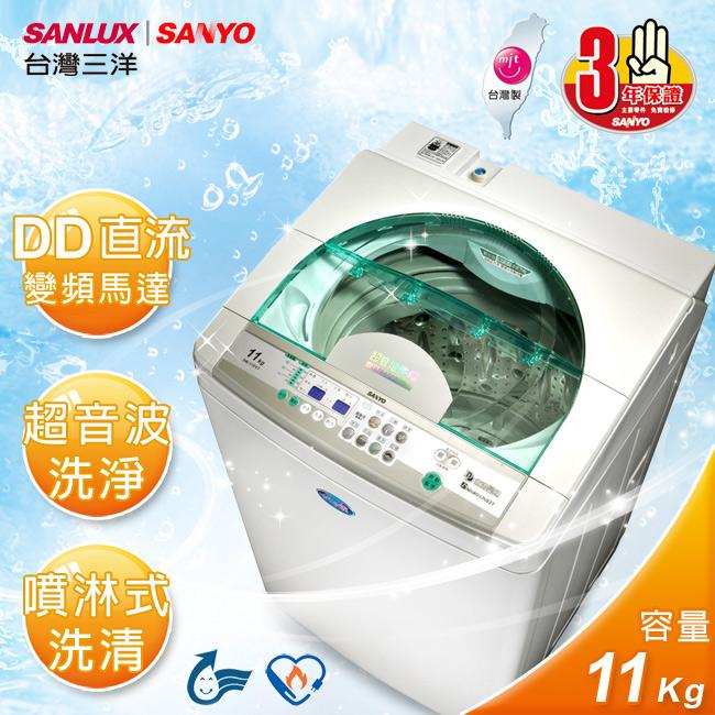 【台灣三洋SANLUX】DD直流變頻。11kg超音波單槽洗衣機(SW-11DV3)