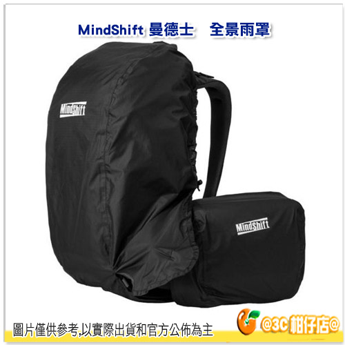 MindShift 曼德士 MS823  全景雨罩 背包雨衣 防水套 防水罩  防雨罩 全景包專用  彩宣公司貨  分期零利率