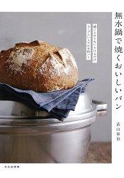 無水鍋美味麵包烘焙
