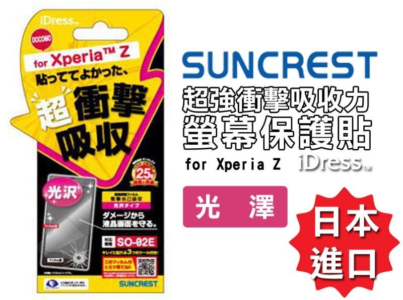 SONY Z 超衝擊吸收 光澤亮面 螢幕保護貼 【A-SON-Z05】 日本進口SUNCREST iDress