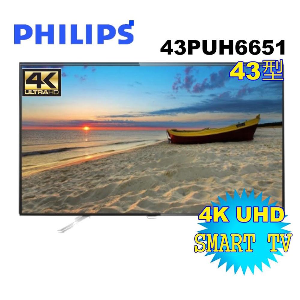 PHILIPS飛利浦43吋 43PUH6651  IPS  4K  UHD高畫質智慧顯示器+視訊盒【DR.K3C】含運 不含基本安裝