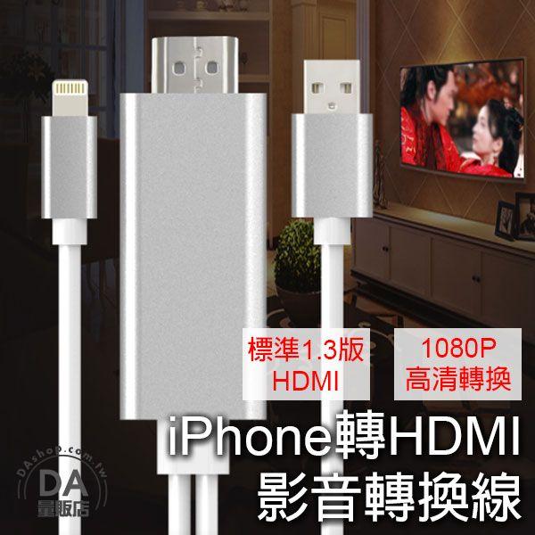 《DA量販店》樂天最低價 iphone 7 6s plus 轉 HDMI 轉接線 手機 轉 電視 影音傳輸線(V50-1639)