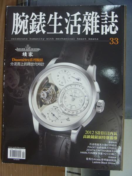 【書寶二手書T1/收藏_PNE】腕錶生活雜誌_33期_積家Duometre系列腕表等